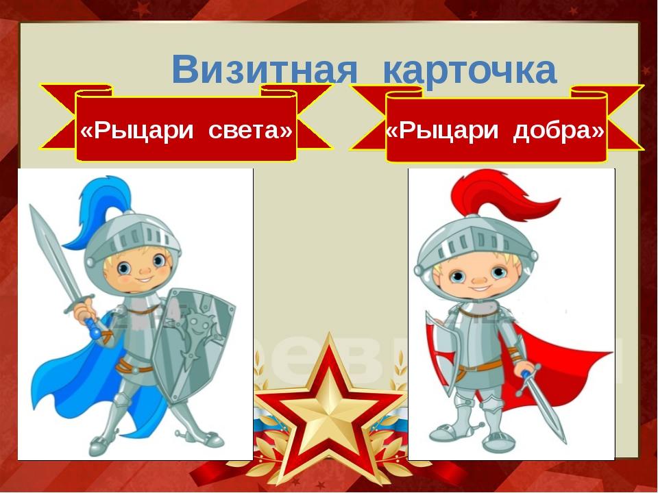 Визитная карточка «Рыцари света» «Рыцари добра»