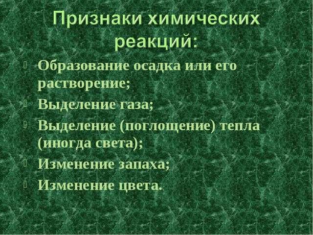 Образование осадка или его растворение; Выделение газа; Выделение (поглощение...