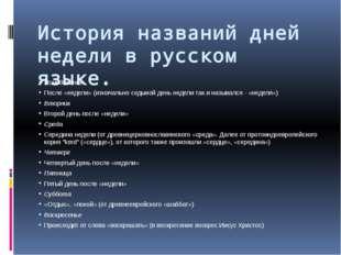 История названий дней недели в русском языке. Понедельник После «недели» (изн
