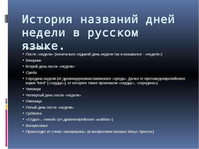 История названий дней недели в русском языке. Понедельник После «недели» (изн...