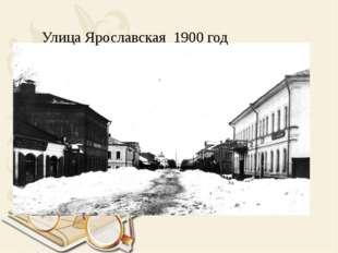 Улица Ярославская 1900 год