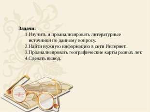 Задачи: 1 Изучить и проанализировать литературные источники по данному вопрос
