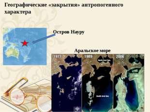 Географические «закрытия» антропогенного характера Остров Науру Аральское море