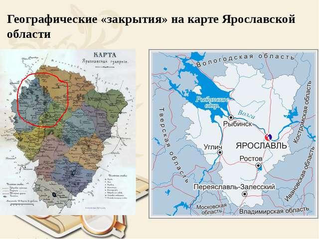 Географические «закрытия» на карте Ярославской области