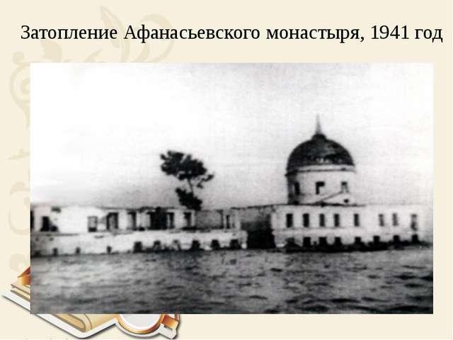 Затопление Афанасьевского монастыря, 1941 год