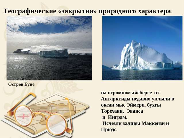 Географические «закрытия» природного характера Остров Буве на огромном айсбер...