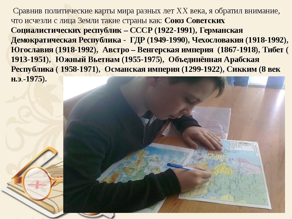 Сравнив политические карты мира разных лет XX века, я обратил внимание, что...