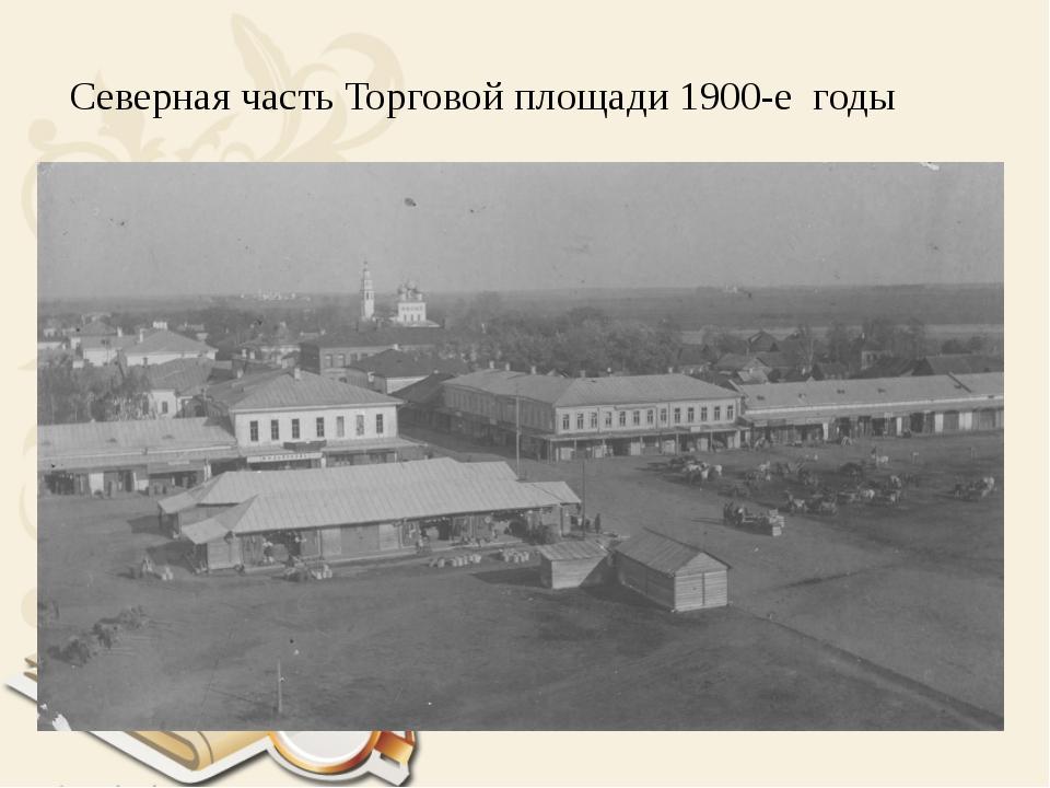 Северная часть Торговой площади 1900-е годы
