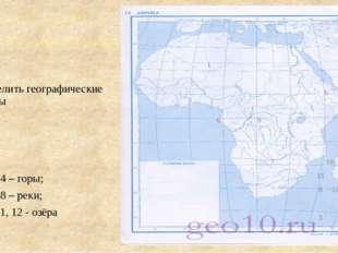 Определить географические объекты 1,2,3,4 – горы;5,6,7,8 –реки;9,10,11,12-озё