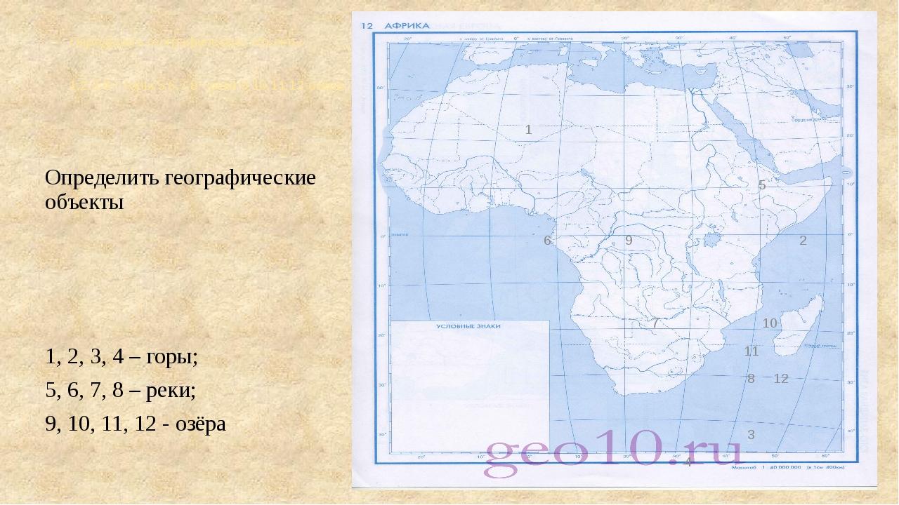 Определить географические объекты 1,2,3,4 – горы;5,6,7,8 –реки;9,10,11,12-озё...