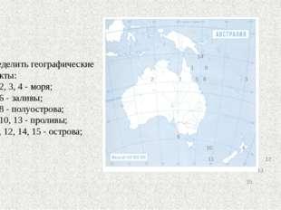 Определить географические объекты 1,2,3,4-моря;5,6-заливы;7,8-п-ова;9,10,13-п
