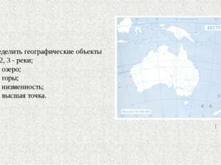 Определить географические объекты 1,2,3-реки;4-озера;5-горы;6-низменность 7-в