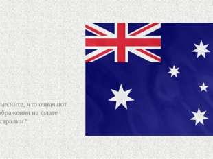 Объясните, что означают изображения на флаге Австралии?