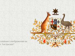 Что означают изображения на гербе Австралии?