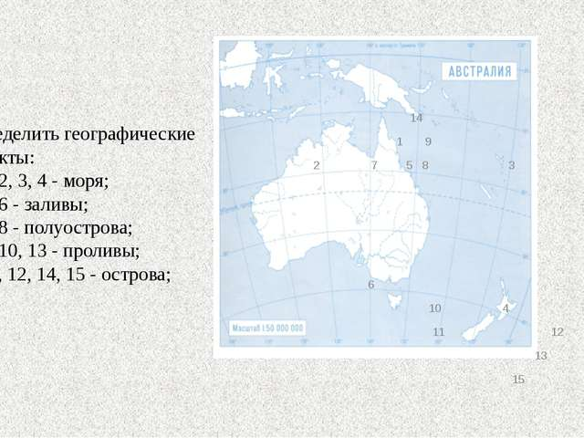 Определить географические объекты 1,2,3,4-моря;5,6-заливы;7,8-п-ова;9,10,13-п...