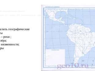 Определить географические объекты 1,2,3,4 – реки ; 5,6 – озёра;7,8,9 – низмен