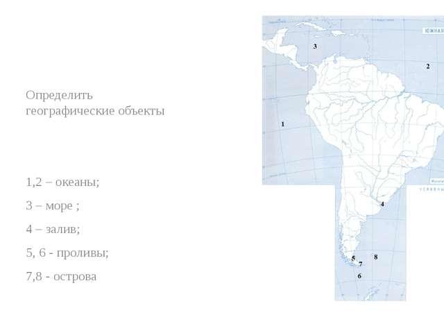 Определить географические объекты 1,2 – океаны; 3 – море ; 4 – залив; 5, 6 -...