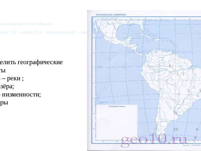 Определить географические объекты 1,2,3,4 – реки ; 5,6 – озёра;7,8,9 – низмен...