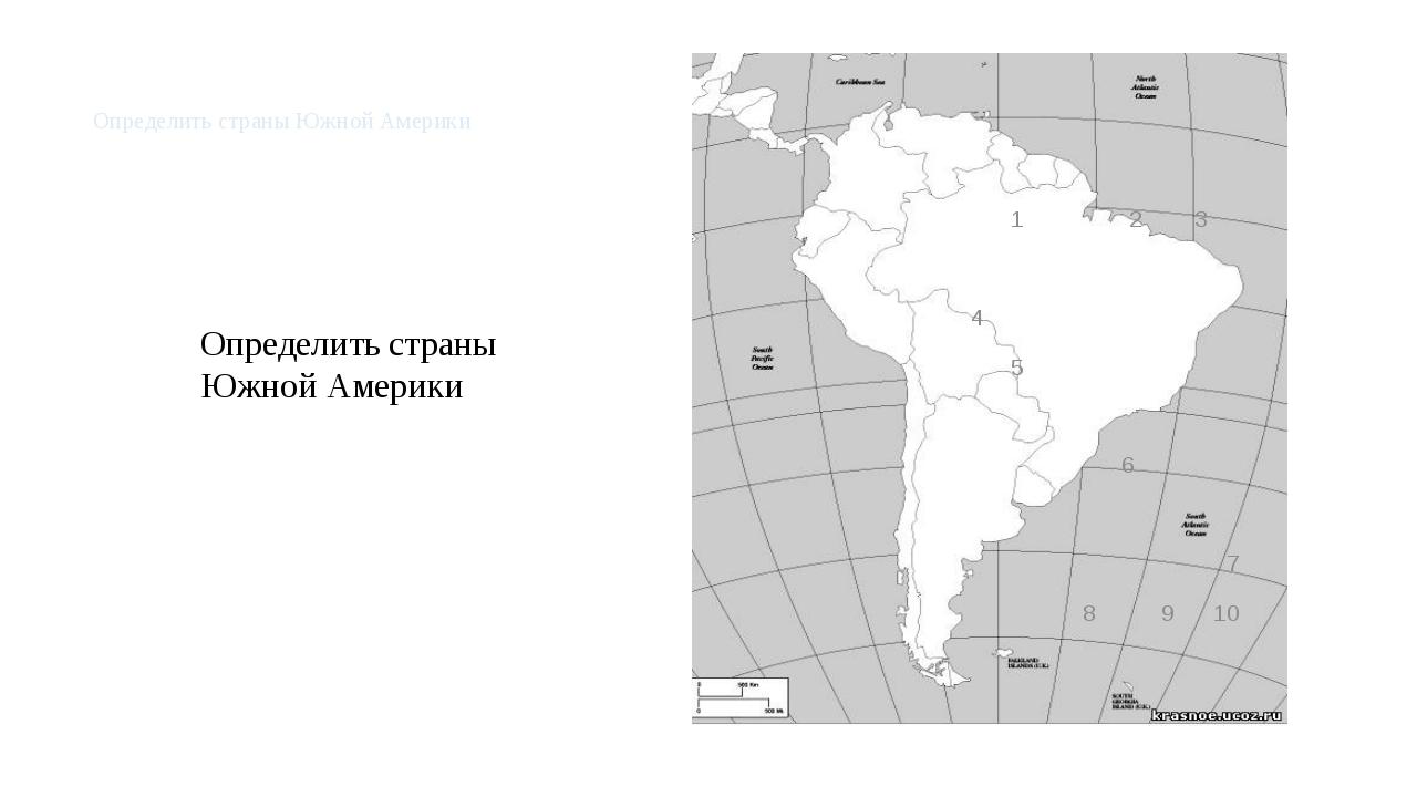Определить страны Южной Америки 1 2 3 4 5 6 7 8 9 10 Определить страны Южной...
