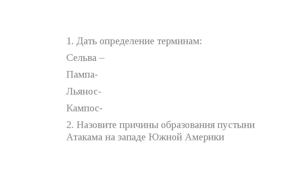 1. Дать определение терминам: Сельва – Пампа- Льянос- Кампос- 2. Назовите при...