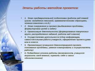 Этапы работы методом проектов: 1. Этап предварительной подготовки (работа над