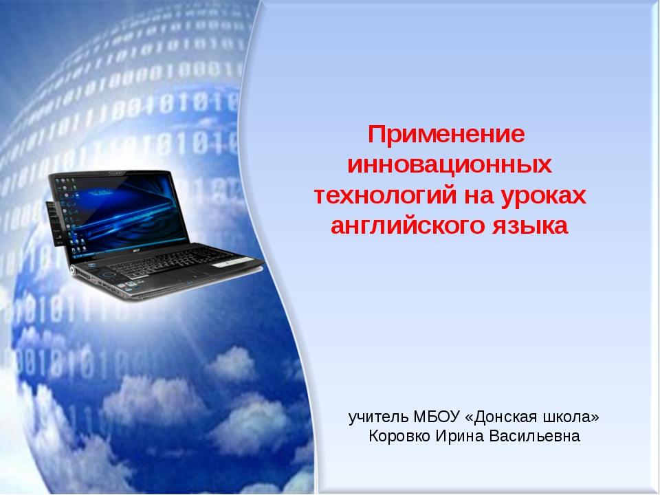 Применение инновационных технологий на уроках английского языка учитель МБОУ...