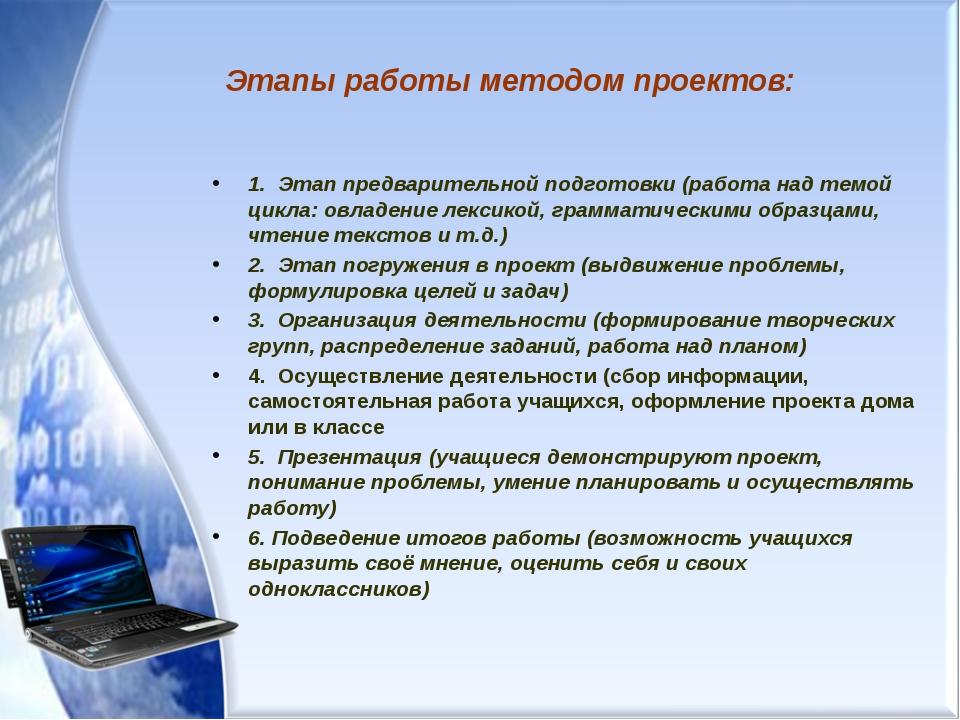 Этапы работы методом проектов: 1. Этап предварительной подготовки (работа над...