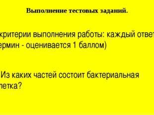 Выполнение тестовых заданий. (критерии выполнения работы: каждый ответ – терм