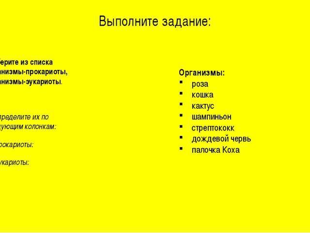 Выполните задание: Выберите из списка организмы-прокариоты, организмы-эукарио...