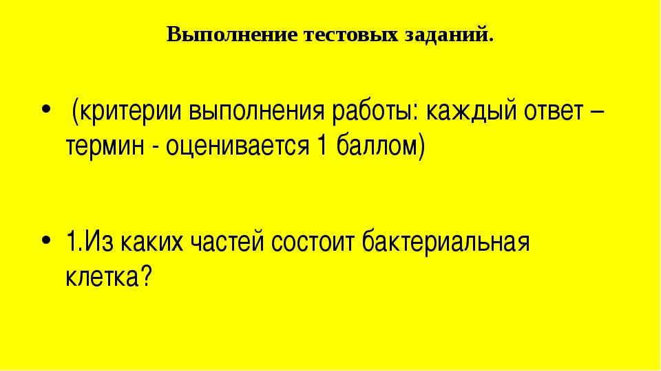 Выполнение тестовых заданий. (критерии выполнения работы: каждый ответ – терм...