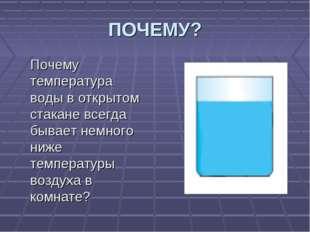 ПОЧЕМУ? Почему температура воды в открытом стакане всегда бывает немного ниже