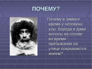 ПОЧЕМУ? Почему в зимнее время у человека усы, борода и даже волосы на голове