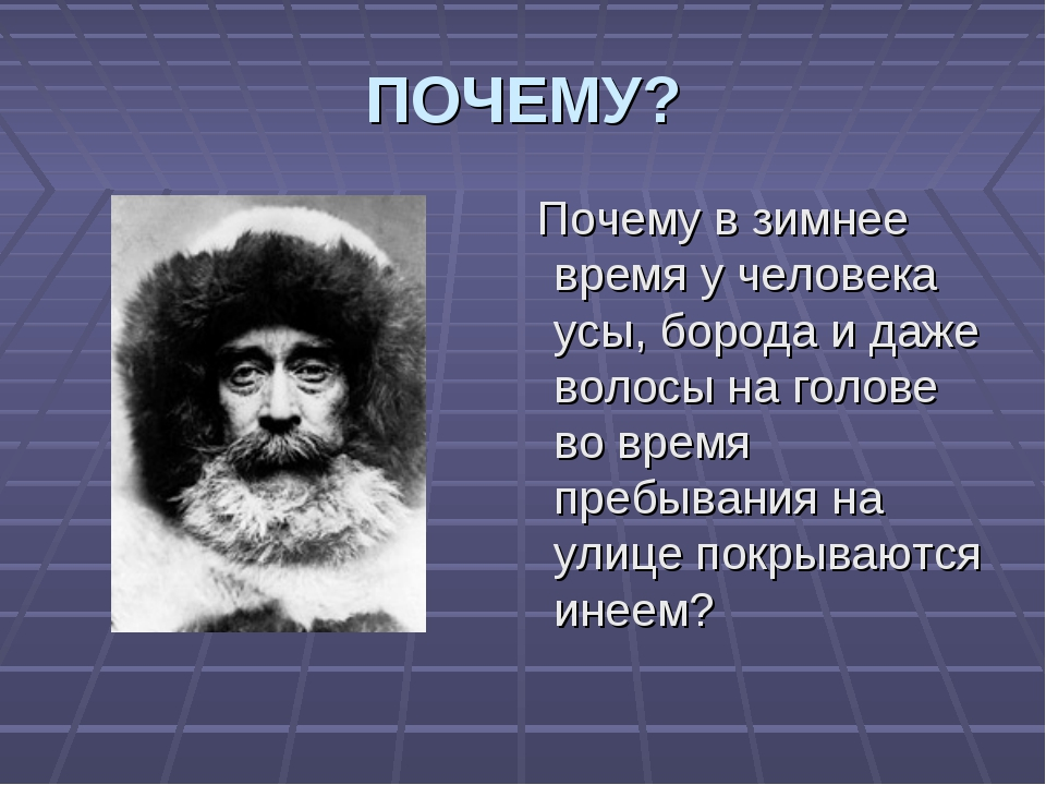 ПОЧЕМУ? Почему в зимнее время у человека усы, борода и даже волосы на голове...