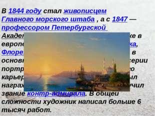 В1844 годусталживописцемГлавного морского штаба, а с1847—профессором