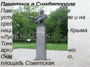 Памятник в Симферополе Памятник в Симферополе установлен по инициативе и на с