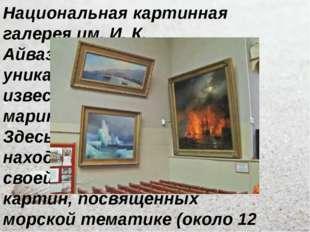 Национальная картинная галерея им. И. К. Айвазовского - это уникальный, всеми