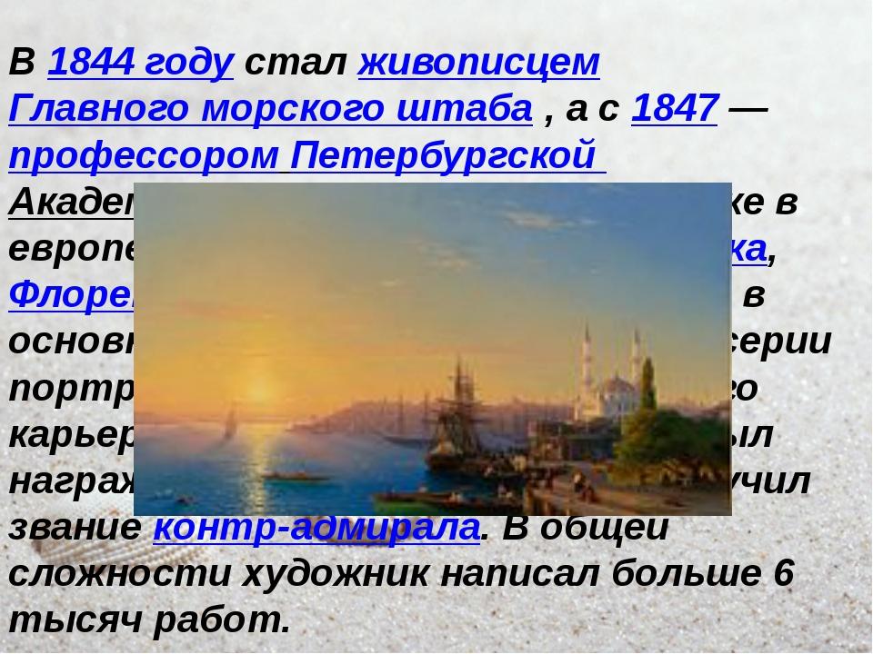 В1844 годусталживописцемГлавного морского штаба, а с1847—профессором...