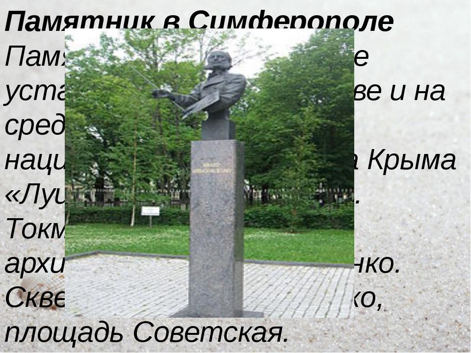 Памятник в Симферополе Памятник в Симферополе установлен по инициативе и на с...