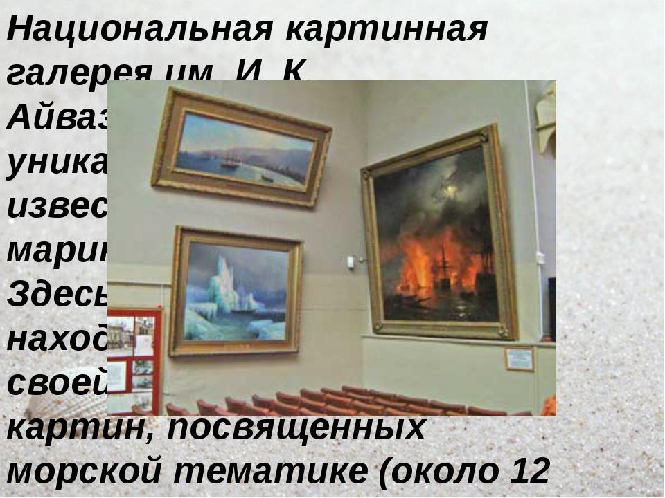 Национальная картинная галерея им. И. К. Айвазовского - это уникальный, всеми...