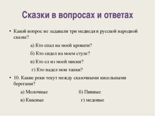 Сказки в вопросах и ответах Какой вопрос не задавали три медведя в русской на