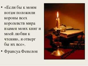 «Если бы к моим ногам положили короны всех королевств мира взамен моих книг и