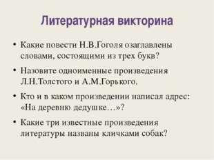 Литературная викторина Какие повести Н.В.Гоголя озаглавлены словами, состоящи