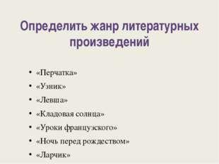 Определить жанр литературных произведений «Перчатка» «Узник» «Левша» «Кладова