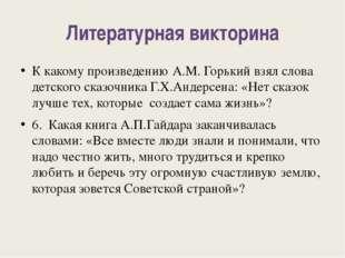 Литературная викторина К какому произведению А.М. Горький взял слова детского