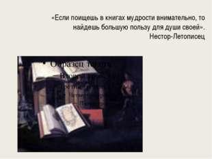 «Если поищешь в книгах мудрости внимательно, то найдешь большую пользу для ду