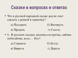 Сказки в вопросах и ответах Что в русской народной сказке дед не смог сделать