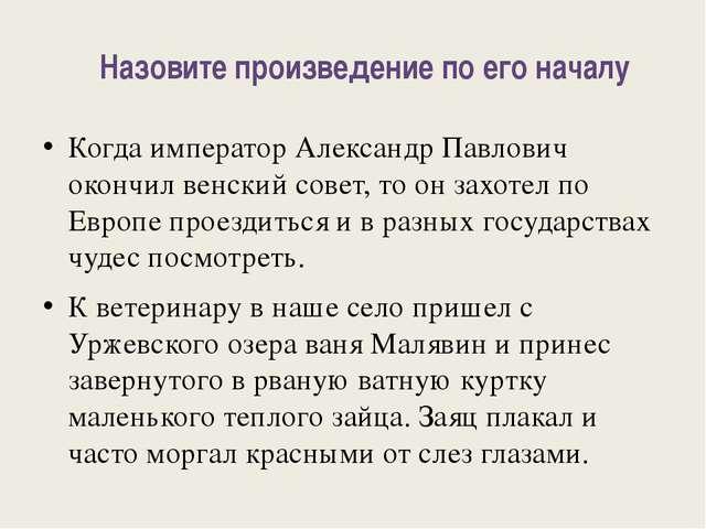 Назовите произведение по его началу Когда император Александр Павлович окон...
