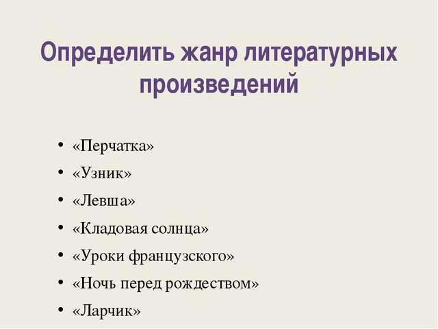 Определить жанр литературных произведений «Перчатка» «Узник» «Левша» «Кладова...