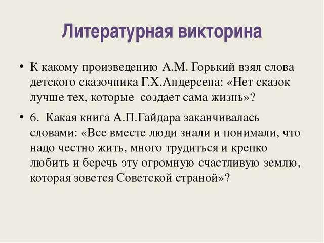 Литературная викторина К какому произведению А.М. Горький взял слова детского...