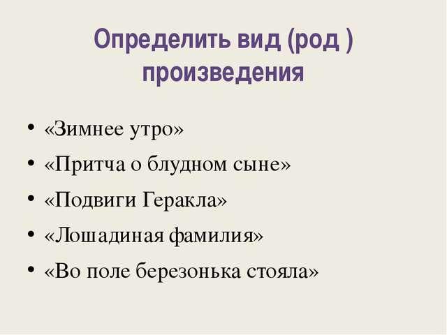 Определить вид (род ) произведения «Зимнее утро» «Притча о блудном сыне» «Под...